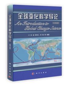 全球变化科学导论(第3版)