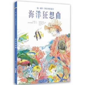 """海洋狂想曲(""""一卷一视界""""系列 )9787540782412(HZ精品书)"""