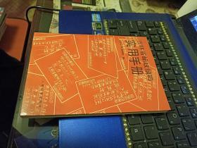 吉林省邮政编码实用手册(人民邮电社)