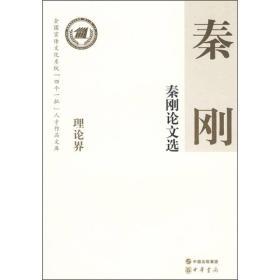 秦刚论文选(理论界)