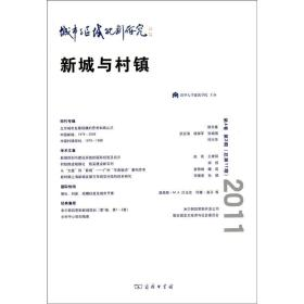 城市与区域规划研究:新城与村镇(第4卷第2期.总第11期)