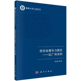 旅游业竞争力研究:以广州为例