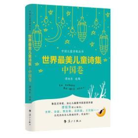 世界最美儿童诗集(中国卷)