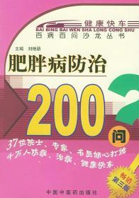 肥胖病防治200问