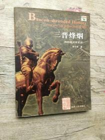 回望山西:三晋烽烟(韩赵魏兴衰史话)