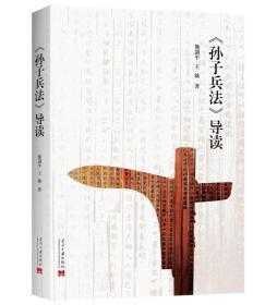 《孙子兵法》导读熊剑平,王敏 著