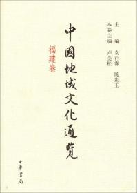 中国地域文化通览·福建卷(精装)