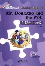 东郭先生与狼