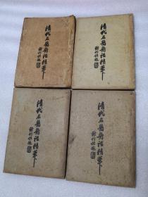 请代名医医话精华(平装四册全):民国廿二年再版