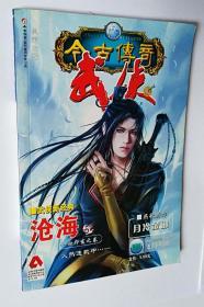 今古传奇武侠2007五月下半月版