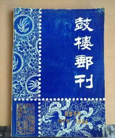 鼓楼邮刊 1979-1984年