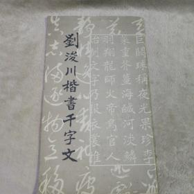 刘浚川楷书千字文  签名本