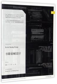 书籍装帧设计 肖勇 肖静 9787531475002 辽宁美术出版社