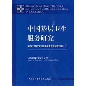 中国基层卫生服务研究/第四次国家卫生服务调查专题研究报告(一)