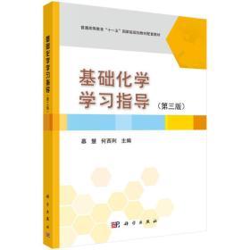 """基础化学学习指导(第3版)/普通高等教育""""十一五""""国家级规划教材配套教材"""