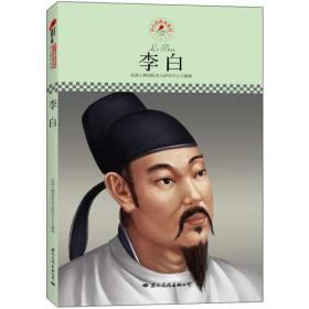 中小学课本里的名人传记丛书:李白(皮波人物重磅推出,适合中小学生阅读的人物传记)