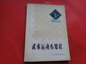 武术运动小知识,1979一版一印,32开,无勾抹,