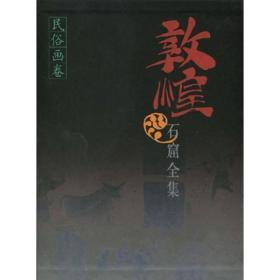 敦煌石窟全集—民俗画卷(25)