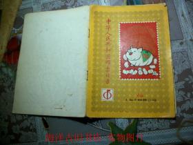 中华人民共和国邮票目录 1983