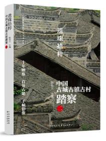 遗珠拾粹——中国古城古镇古村踏察(二)