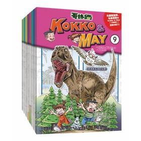 KOKKO&MAY(9-16)(哥妹俩9-16套装)