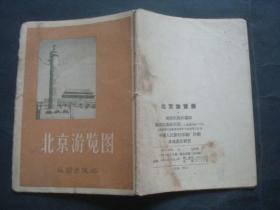 北京游览图【1956年1版1印.】4开