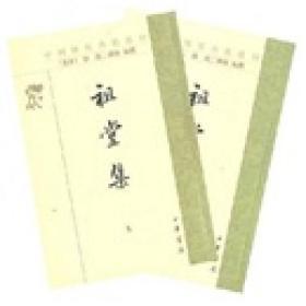 祖堂集:中國佛教典籍選刊