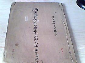 1955年马家垅区供销合作社青山乡入社社员底册