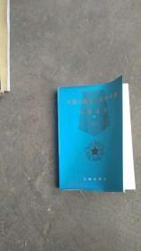 中国人民解放军将军谱【少将部分上】800付 将军图片