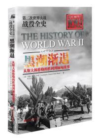 黑潮渐退-从斯大林格勒的胜利到缅甸战事-第二次世界大战战役全史