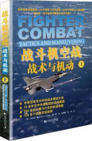 战斗机空战:战术与机动.上