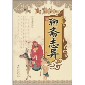 国学集萃丛书:聊斋志异