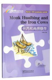"""""""彩虹桥""""汉语分级读物28:怀丙和尚捞铁牛(入门级 150词 汉英对照)"""
