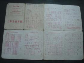 """地图: 上海交通简图(8开)一面为图,一面为语录和5首革命歌曲,包括""""大海航行靠舵手"""""""