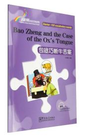 """""""彩虹桥""""汉语分级读物:包拯巧断牛舌案(入门级:150词 汉、英)"""