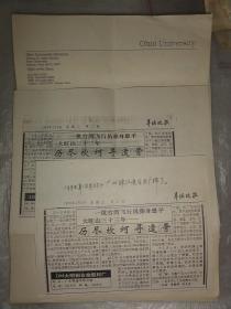 关于三十三年前台湾飞行员葬身恩平大旺山(复印资料)10张