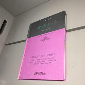 国学新读大讲堂:世说新语全书 精装 【9品++++ 自然旧 实图拍摄 收藏佳品】