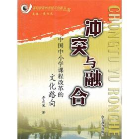 【正版】冲突与融合:中国中小学课程改革的文化路向 李彦荣著
