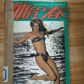 体育之春 1993年3-5期馆藏合订本