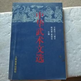 中华武术文选