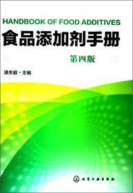 食品添加剂手册(第4版)