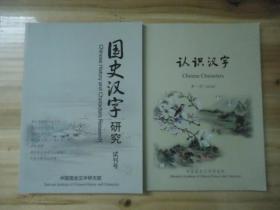认识汉字第一册  国史汉字研究试刊号【2本】