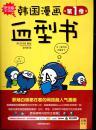 紫图超人气绘本27:韩国漫画血型系列―韩国漫画血型书(第1季)完全版.职场白领都在看的网络超人气漫画
