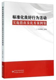 标准化良好行为活动实施指南及优秀案例集