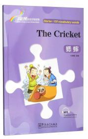 """""""彩虹桥""""汉语分级读物29:蟋蟀(入门级 150词 汉英对照)"""