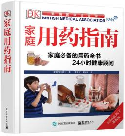 DK家庭用药指南