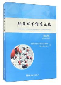 納米技術標準匯編(第3版)