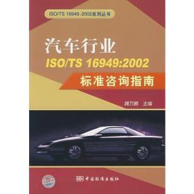 汽车ISO/TS16949:2002标准咨询指南