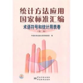 统计方法应用国家标准汇编(术语符号和统计用表卷)(第2版)