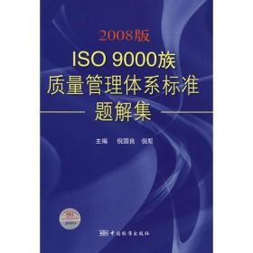 2008版ISO 9000族质量管理体系标准题解集